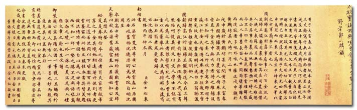 Ancient Chinese Painting writing - Staré čínské malby text